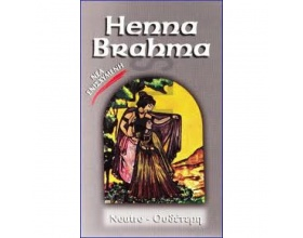 Henna Brahma Powder Ουδέτερη 80 gr