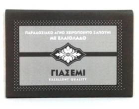 Novomed ΑΙΘΕΡΙΟ, Χειροποίητο σαπούνι με Γιασεμί Αντιρυτιδική και απαλυντική δράση. Με άρωμα αφροδισιακό και ηρεμιστικό 100gr