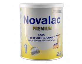 Novalac Premium 1, Γάλα 1ης βρεφικής ηλικίας από τη γέννηση έως τον 6ο μήνα 400γρ