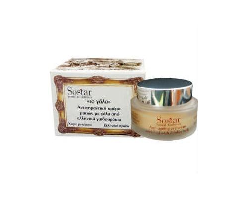 Sostar <<το γάλα>> Αντιγηραντική κρέμα ματιών, 30ml