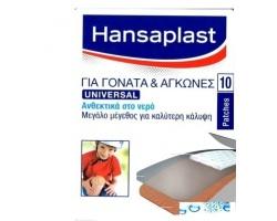 Hansaplast Universal, Για Γόνατα και Αγκώνες, ανθεκτικά στο νερό, Μεγάλο μέγεθος για καλύτερη κάλυψη, 10 τεμ.