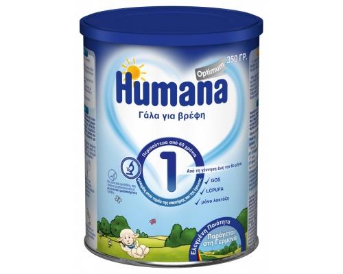 HUMANA Optimum 1, Γάλα για βρέφη από τη γέννηση έως τον 6ο μήνα 350γρ