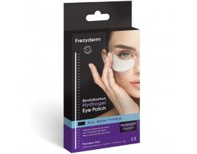 FREZYDERM Revitalization Hydrogel Eye Patch 8 Επιθέματα