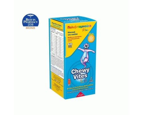 "Vican Chewy Vites Jelly Bears - Multivitamin Plus, Πολυβιταμινούχο Συμπλήρωμα για παιδιά όλων των ηλικιών Σε μορφή ""ζελεδάκι"" & σχήμα αρκουδάκι, για να είναι πιό ευχάριστη & διασκεδαστική η λήψη του 60 μασώμενα ζελεδάκια"