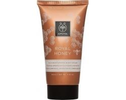 Apivita Royal Honey Rich body Cream Πλούσια Κρέμα Ενυδάτωσης Σώματος με Μέλι, 150ml