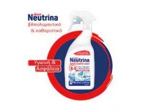 Neutrina Exent Casa 3in1 Spray Απολυμαντικό καθαριστικό για το σπίτι 500ml