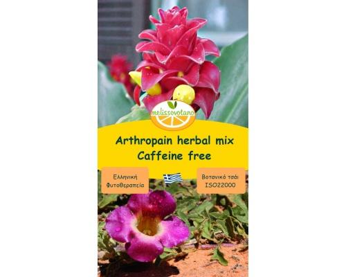 Melissovotano Βότανα για την Αρθρίτιδα, 75gr