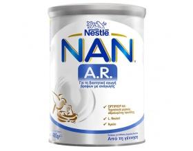 Nestle Nan AR για Τη Διαιτητική Αγωγή Βρεφών με Αναγωγές Από Τη Γέννηση, 400gr