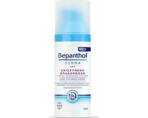 Bepanthol Derma Ενισχυμένη Επανόρθωση Κρέμα Προσώπου Νυκτός προλαμβάνει την επανεμφάνιση ξηρότητας 50ml