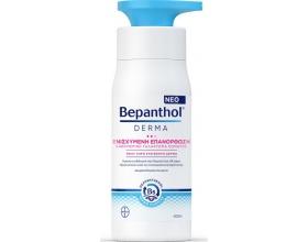 Bepanthol DERMA Ενισχυμένη Επανόρθωση Καθημερινό γαλάκτωμα σώματος για άμεση ενυδάτωση 400ml