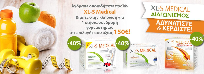 Διαγωνισμός XLS Medical